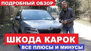 Подробный обзор Шкода Карок 1.4 tsi максимальная комплектация тест драйв Автоподбор