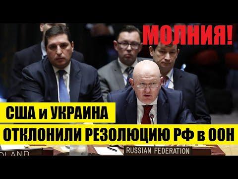YКРАИНА и CША ОТКЛОНИЛИ РЕЗОЛЮЦИЮ РОССИИ в ООН... /05.04.20 НОВОСТИ МИРА