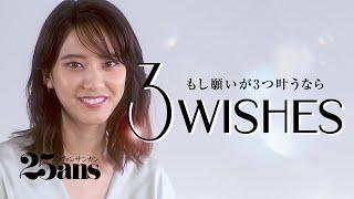 """3Wishes(スリーウィッシーズ)」は、セレブリティの方々に、誰にも教えていない秘密の""""3つの願いごと""""を披露していただく動画シリーズ。..."""