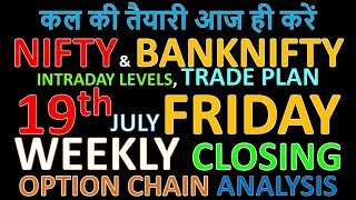 Bank Nifty & Nifty tomorrow 19th July 2019 daily chart Analysis SIMPLE ANALYSIS POWERFUL RESULTS
