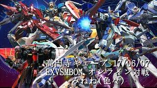 EXVSMBON 高円寺キューブ 17 06 07 Part1 Kouenji Cube MS Gundam EXVS Maxi Boost ON