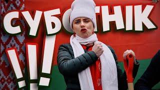 Суботнік у Ябацькастане / Красная Зелень