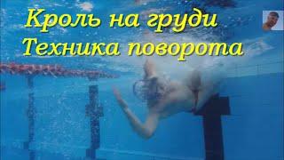 Кроль на груди| Поворот  Кувырок| Практика| КАК НАУЧИТЬСЯ ПРАВИЛЬНО ПЛАВАТЬ| How to learn to swim?