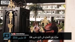 مصر العربية | مبارك يلوح لأنصاره فى ذكرى تحرير طابا