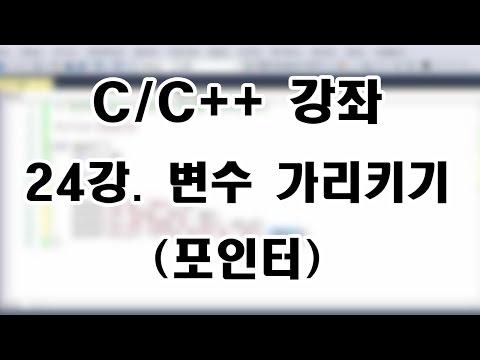 [C/C++ 강좌] 24강. 변수 가리키기 (포인터)