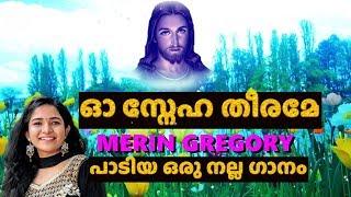 ഓ സ്നേഹ തീരമേ മെറിൻ ഗ്രിഗറി പാടിയ ഒരു നല്ല ഗാനം # Merin Gregory malayalam christian song