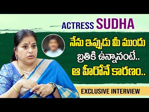 ఆ హీరో నన్ను 2 సార్లు కాపాడేడు..ఆయనే లేకపోతే..! | Actress Sudha about Top Hero | SumanTV