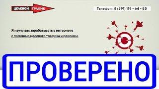 Видеокурс Целевой Трафик и Евгений Адаев помогут нам заработать? Честный отзыв