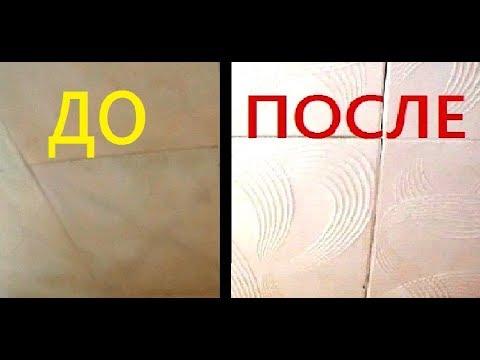 Как покрасить потолочную плитку водоэмульсионной краской