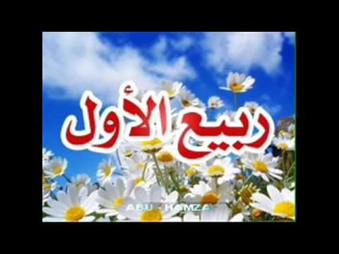 rabi3 al baraka mp3 gratuit