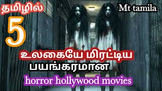 Top 5 horrors thriller Hollywood movie in tamil dubbed horror hollywood movie download movie review 
