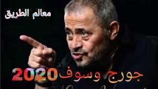 Unofficial جورج وسوف - معالم الطريق 2020| فيديو كليب