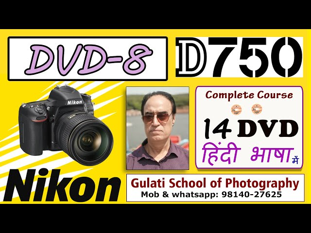 08 DVD | Dance Photography with Nikon D750 Camera | Sports Photography |  कोर्स हिंदी में
