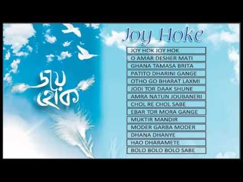 Bengali Band Songs | Joy Hok | Swati Foundations | Tagore | Atul Prasad | Dwijendra Geeti | Jukebox