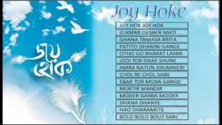 Bengali Band Songs   Joy Hok   Swati Foundations   Tagore   Atul Prasad   Dwijendra Geeti   Jukebox