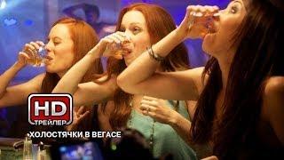 Холостячки в Вегасе - Русский трейлер