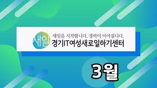 3월 경기IT여성새로일하기센터 소식 – 취.창업정보 잡…