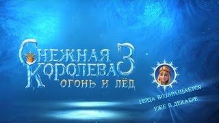 Скоро снежная королева 3 огонь и лед ) Snow Queen 3 fire and ice