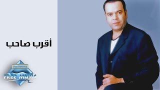 Khaled Agag - A2rab Saheb | خالد عجاج - أقرب صاحب