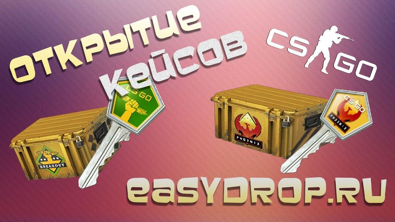 открытие кейсов с ножами на easydrop