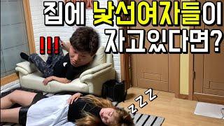 [몰카]집에 모르는 여자들이 자고있다면?ㅋㅋㅋㅋ House Strange woman Sleep
