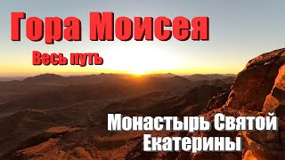 Гора Моисея / Монастырь Святой Екатерины