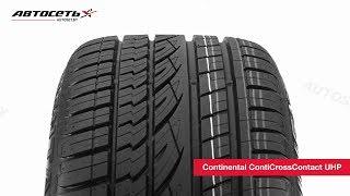 Обзор летней шины Continental ContiCrossContact UHP ● Автосеть ●