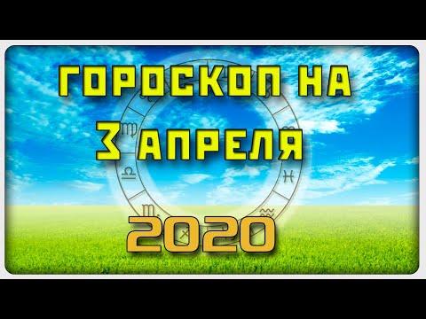 ГОРОСКОП НА 3 АПРЕЛЯ 2020 ГОДА