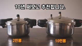 압력밥솥을 사용하는 이유/맛있는 현미밥짓기