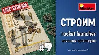 #9 Онлайн стройка немецкая реактивная артиллерия от Miniart