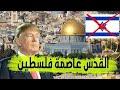 نــــــايضة ''القدس عاصمة فلسطين'' تجتاح صفحات الفيسبوك والشعوب الإسلامية غاضبة من