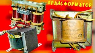 Трансформатор, как он работает, и для чего нужны трансформаторы напряжения и тока.