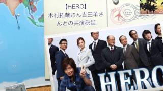 木村拓哉さんがHEROで吉田羊さんと共演したときの話をしています。 食べ...
