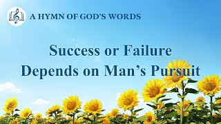 "2020 English Christian Song | ""Success or Failure Depends on Man's Pursuit"""