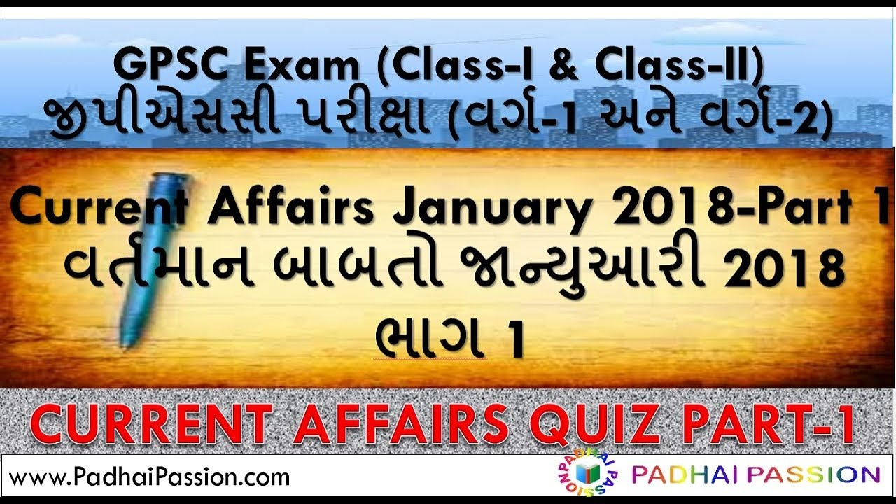 GPSC Current Affairs January 2018 (Most important question) Quiz--Part 1 /  DySO/PSI/high court/