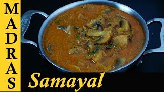 Kalan kulambu recipe in Tamil | How To Make Mushroom Kuzhambu | kulambu varieties in tamil