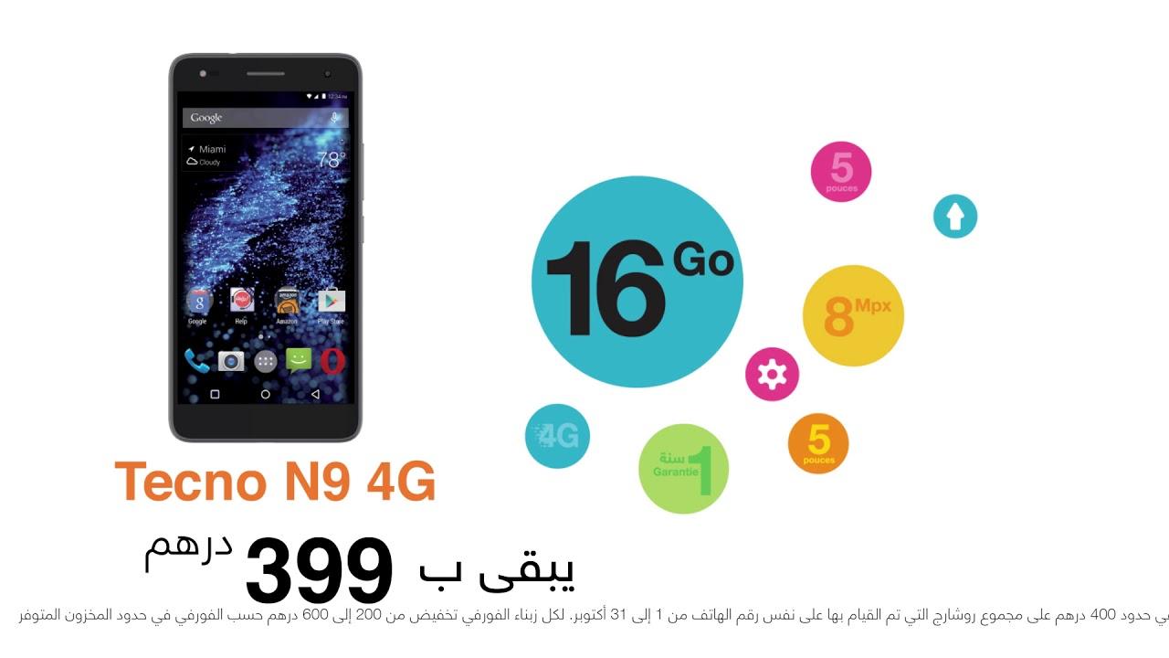Orange Merci smartphone - YouTube 1ecdcca37ce
