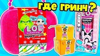 видео: Куклы ЛОЛ Сюрприз НОВОГОДНИЙ ПОДАРОК! Мультик LOL Bigger Surprise  with Dolls Распаковка