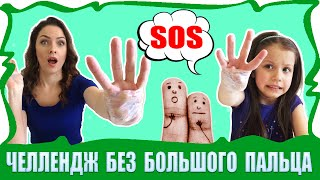 ЧЕЛЛЕНДЖ БЕЗ БОЛЬШОГО ПАЛЬЦА No thumbs challenge /// Вики Шоу