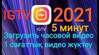 IGTV Instagram IGTV Инстаграмға бір сағаттық видео жүктеу #12