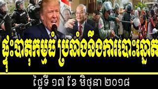cambodia hot news today, radio khmer all 2018,ផ្ទុះបាតុកម្មធំ ប្រឆាំងនឹងការបោះឆ្នោត