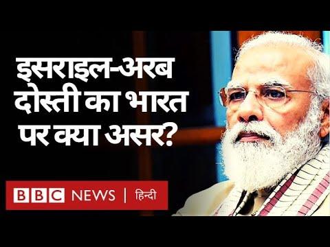 Israel और Arab देशों की दोस्ती से India पर क्या असर पड़ेगा? (BBC Hindi)