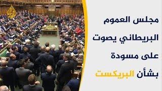 هل سيرفض البرلمان البريطاني اتفاق الخروج من الاتحاد الأوروبي؟