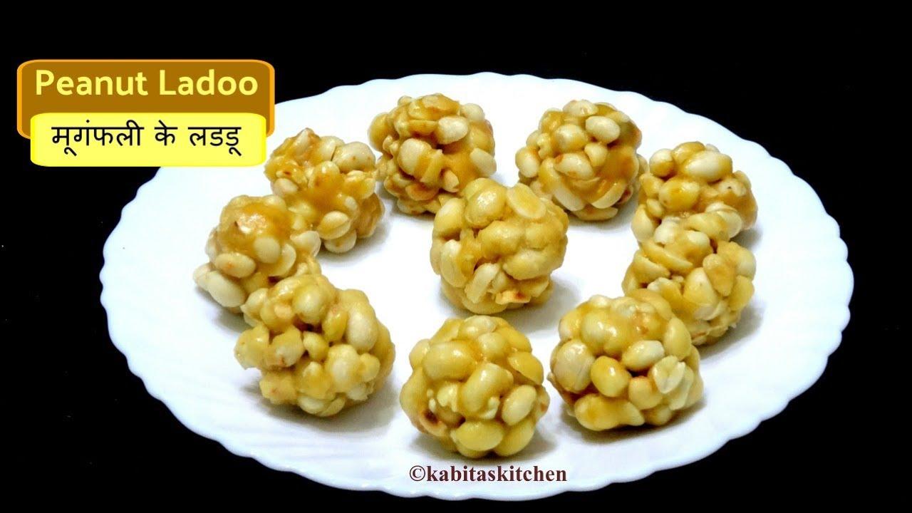 Easy Peanut Ladoo | मूंगफली और गुड़ के लड्डू | Makar sankranti Recipe | Kids recipe | kabitaskitchen