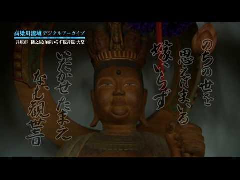 井原市 嫁いらず観音院大祭 - 高梁川流域デジタルアーカイブ -