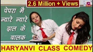 पेपरा मै न्यारे न्यारे ढ़ाल के बालक - class comedy || haryanvi comedy