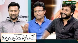 Thiruttu Payalae 2 Team – Puthuyugam TV Deepavali Special Show 18-10-2017