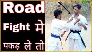 दुश्मन दोनों हाथों से कॉलर पकड़ ले तो कैसे सेल्फ डिफेंस करें||self defence moves||self defence 🔥🔥