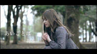 【歌ってみた】あいことば / 絢香 cover.