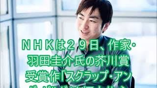 NHKは29日、作家・羽田圭介氏の芥川賞受賞作「スクラップ・アンド...